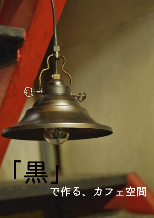 ペンダントライト-rauta2-ラウタ2ポイント10倍天井照明ペンダントライトアイアンカウンターレトロ鉄1灯クラシックアンティーク調4.5畳ダイニングキシマ