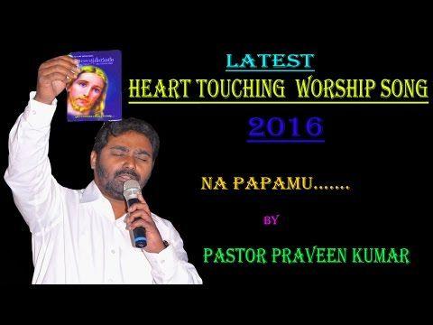 నా పాపము | Na papamu | latest telugu christian songs 2016 | Heart touching song | Praveen Kumar - http://positivelifemagazine.com/%e0%b0%a8%e0%b0%be-%e0%b0%aa%e0%b0%be%e0%b0%aa%e0%b0%ae%e0%b1%81-na-papamu-latest-telugu-christian-songs-2016-heart-touching-song-praveen-kumar/ http://img.youtube.com/vi/8r6R7Sxxs3s/0.jpg  Lyrics:- ◇ఎందుకో నన్నింతగా నీవు ప్రేమించితివో దేవా అందుకో