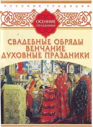 Русские традиции. Осенние праздники #детскиекниги, #любовныйроман, #юмор, #компьютеры, #приключения