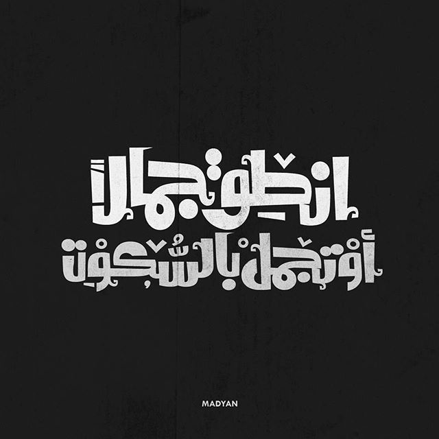 #arabic #calligraphy #typography #typeface #typo #art #design #كاليجرافي #تايبوجرافي #تايبوغرافي #تايبو #عربي #خط #picoftheday #photooftheday