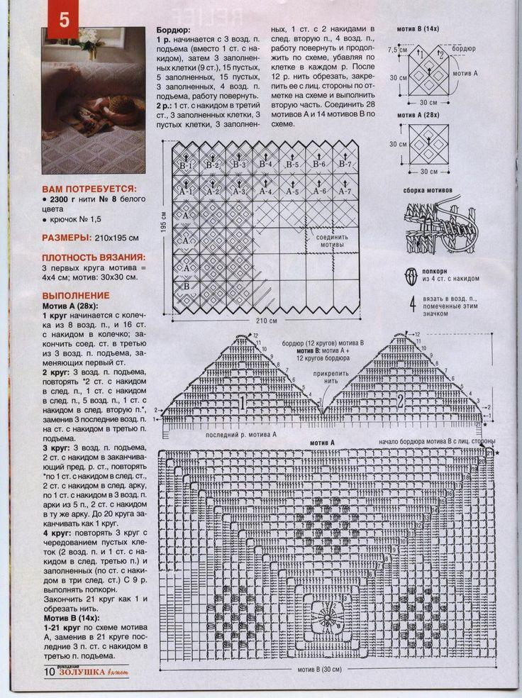 Вязание крючком покрывало из квадратов модулей и шипами границы (2)