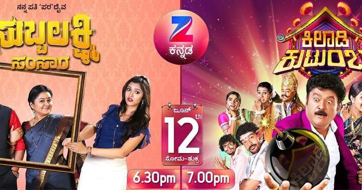 Zee Kannada is all set to launch another comedy show Khiladi Kutumba. Khiladi Kutumba will be a platform for participants of Drama Juniors Little Champs Sa Re Ga Ma Pa and other popular Zee shows to showcase their talent.The show revolves around a comedy family on the lines of Comedy Nights with Kapil Sharma. The show will start airing at 7pm on weekdays starting June 12. The promos of Khiladi Kutumba have managed to create a buzz among the audience.  ಒದ ಸಣಣ ಬರಕ ತಗಡ ಮತತ ಬರತದರ ನಮ Favorite…