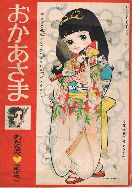 """わたなべまさこ、りぼん付録。Japanese vintage manga by Masako Watanabe, a supplement to girls' manga magazine """"Ribbon."""""""