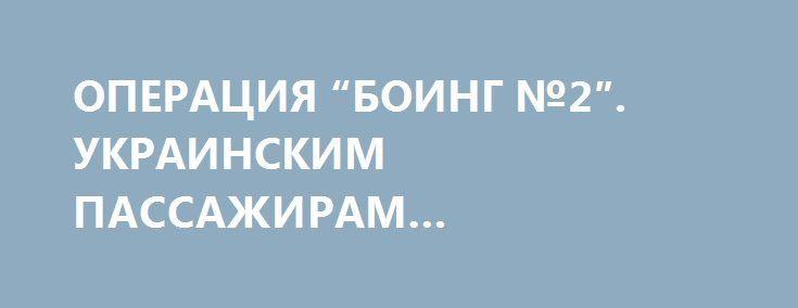 """ОПЕРАЦИЯ """"БОИНГ №2″. УКРАИНСКИМ ПАССАЖИРАМ ПРИГОТОВИТЬСЯ http://rusdozor.ru/2016/10/10/operaciya-boing-2%e2%80%b3-ukrainskim-passazhiram-prigotovitsya/  Информация о том, что рейс Киев-Амман отклонился от заданного маршрута и находился в небе над Сирией несколько больше положенного времени настораживает…  Восстановить утраченный статус-кво коллективный Запад в общем и США в частности смогут только в случае ухода Асада. Но ..."""