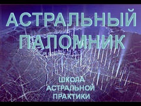 Сонный паралич и астральный выход - видео-FAQ по астралу и ВТО - Гречушкин