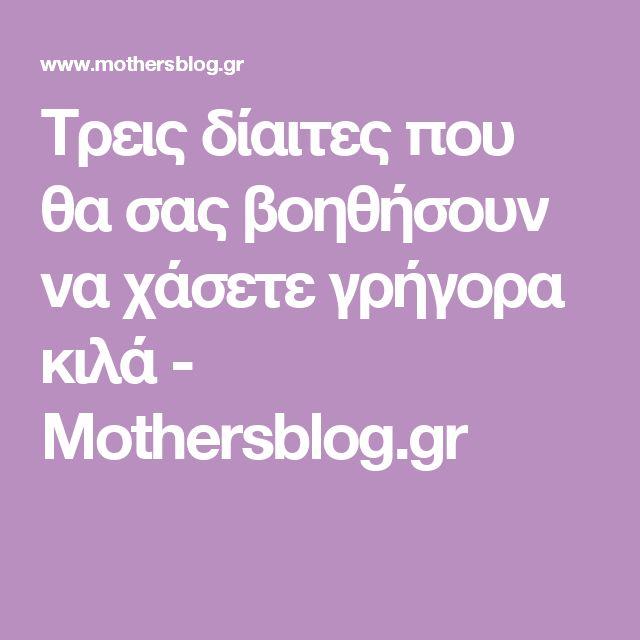 Τρεις δίαιτες που θα σας βοηθήσουν να χάσετε γρήγορα κιλά - Mothersblog.gr