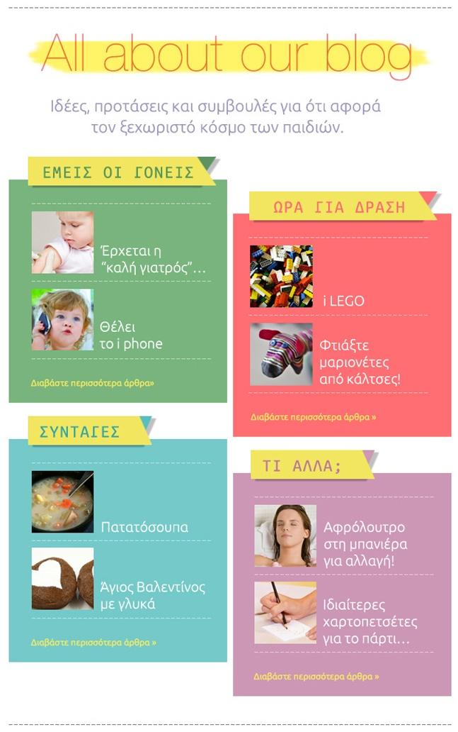 Το babyglitter blog προτείνει το http://babyglitter.gr/blog/