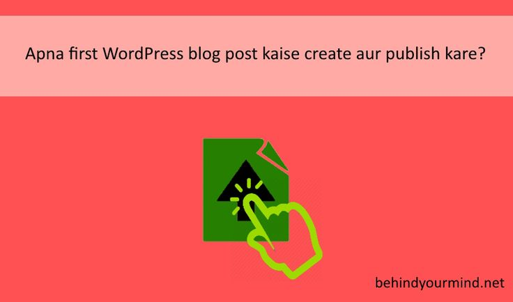 Apna first WordPress blog post kaise create aur publish kare? Aap es Hindi article ke dwara apna pehla post create aur publish karna sikh sakte hain. Agar aap new blogger hain to yeh picture guide aapko apna naya post banane…