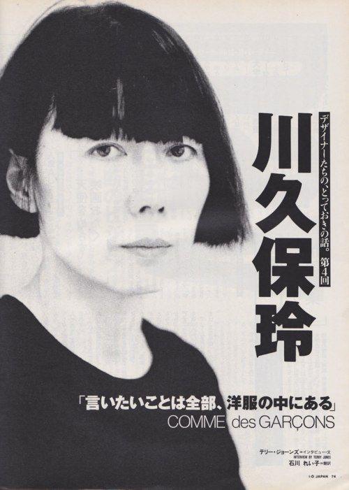 mazzyfields:    I-D Japan, Rei Kawakubo: Of Comm, Fashion Design, Reis Kawakubo, Boys, Graphics Design, As, Rei Kawakubo, Reis Kawabuko, Cdg