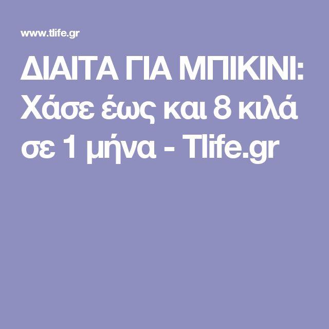 ΔΙΑΙΤΑ ΓΙΑ ΜΠΙΚΙΝΙ: Χάσε έως και 8 κιλά σε 1 μήνα - Tlife.gr