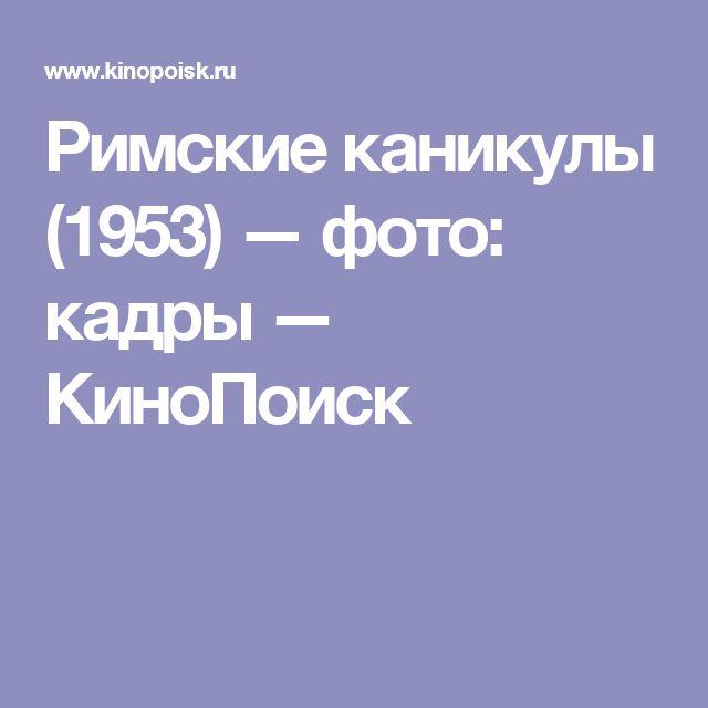 Римские каникулы (1953) — фото: кадры — КиноПоиск