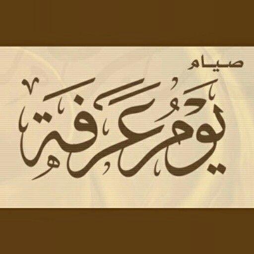 #DayOfArafa #ArafaDay #ArafatDay #Arafa #Arafat #Day #Islam #صيام #يوم_عرفة