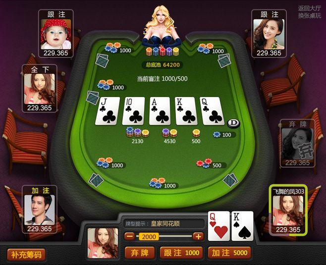 棋牌游戏UI界面