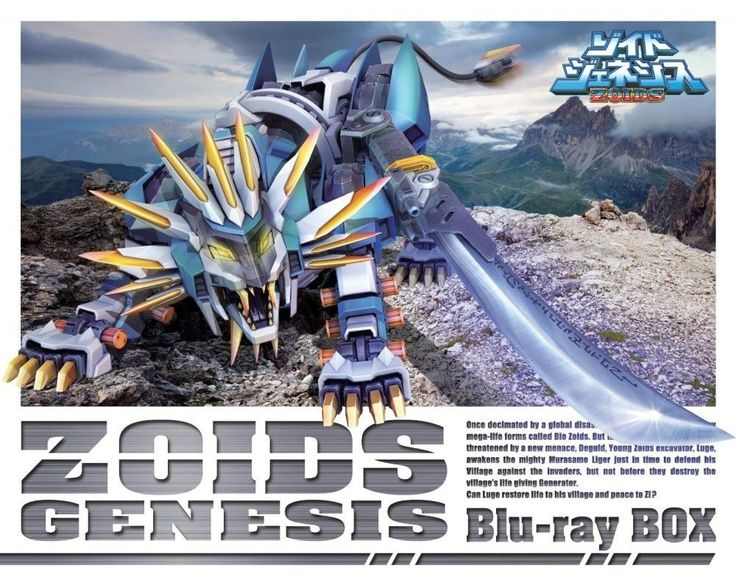 ZOIDS GENESIS Blu-ray BOX Region Free Import Japan 1213