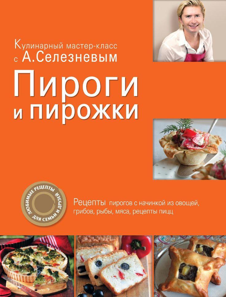 Селезнев а пироги и пирожки (кулинарный мастер класс с а селезневым) 2011