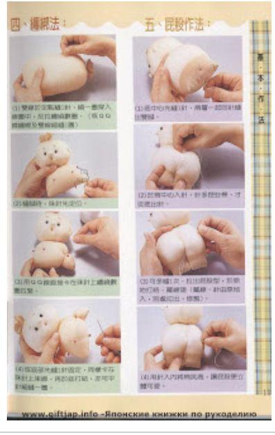 Baby sock doll