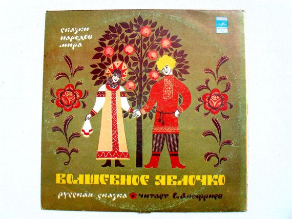 Vinyl Record magic apple Vintage Soundtrack от OldMoscowGallery