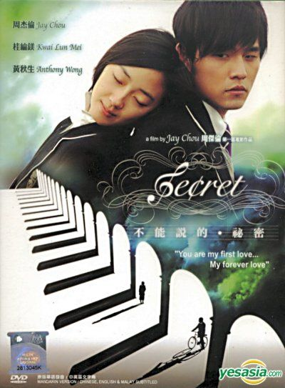 YESASIA: Secret (DVD) (Malaysia Version) DVD - Jay Chou, Alice Tzeng, PMP Entertainment (M) SDN. BHD. - Taiwan Movies & Videos - Free Shippi...