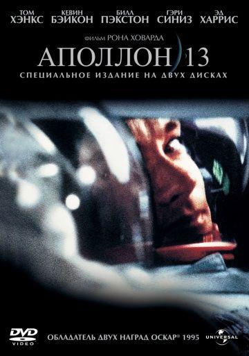 Аполлон 13 (Apollo 13)
