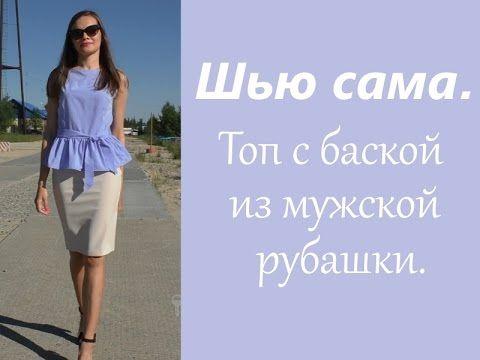 Шью сама.ТОП/ БЛУЗКА С БАСКОЙ из мужской рубашки. - YouTube