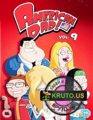Американский папаша - American Dad 9 сезон