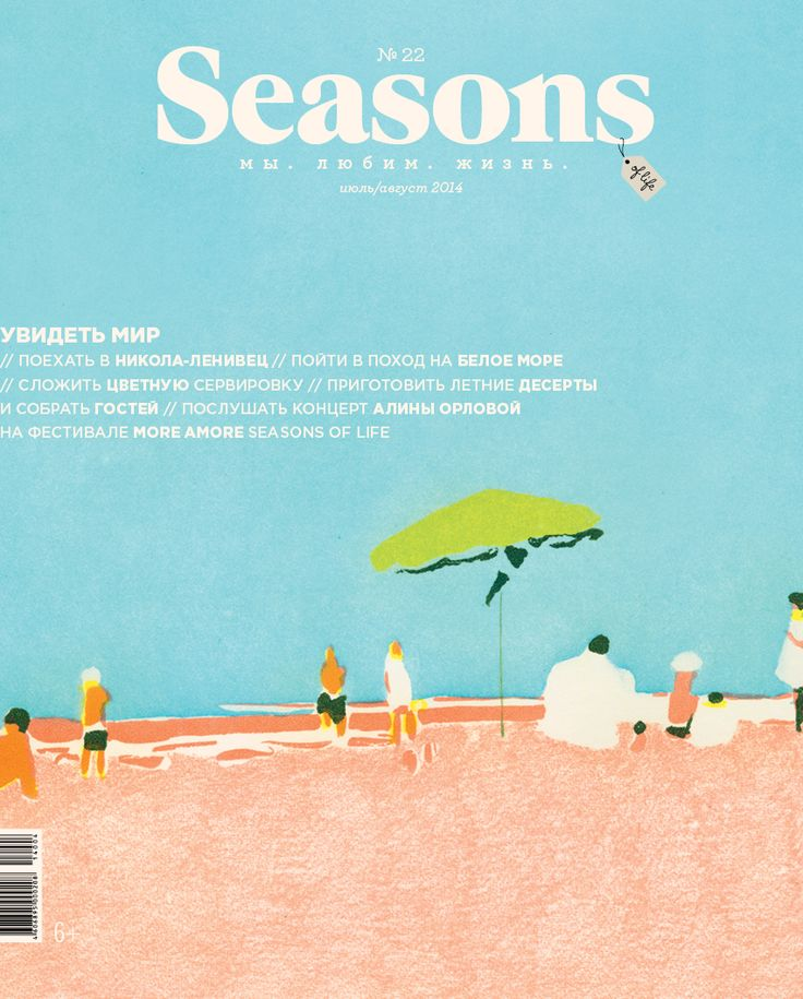 Seasons of life № 22 / July–August 2014 issue