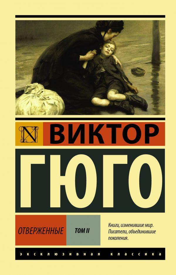 """Виктор Гюго """"Отверженные. [Роман. В II т.] Т. II"""""""