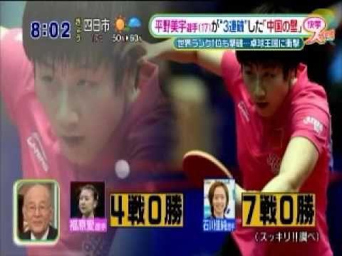 「中国を黙らせた」卓球・平野美宇選手の快挙に海外から驚きの声! 海外の反応