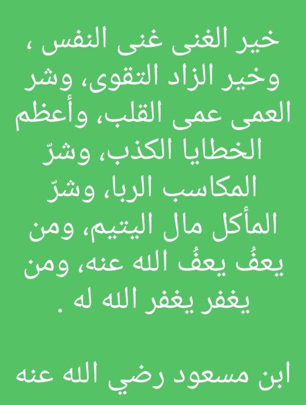Pin By Nor Elhoda On اسلامي حياتي Calligraphy Slg Arabic Calligraphy