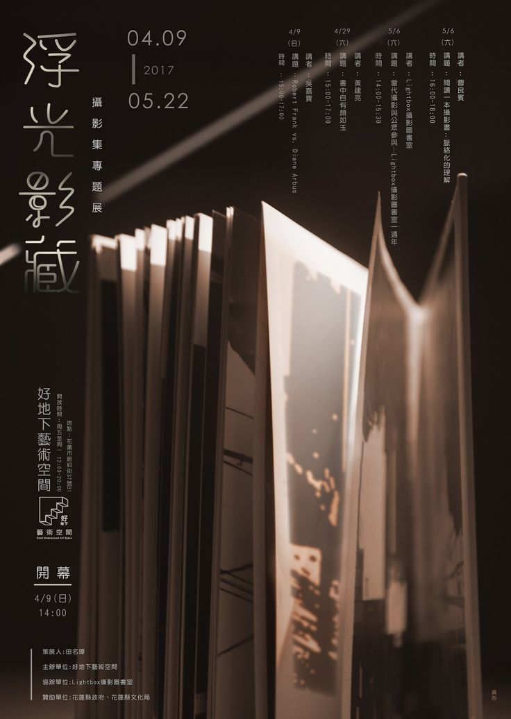 2017 浮光影藏:攝影集專題展