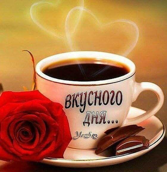 Открытки с надписью с добрым утром чашка кофе, картинках лет девушке