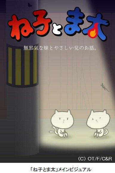 Short Anime 'Neko to Mata' Broadcast Date and Cast | MANGA.TOKYO