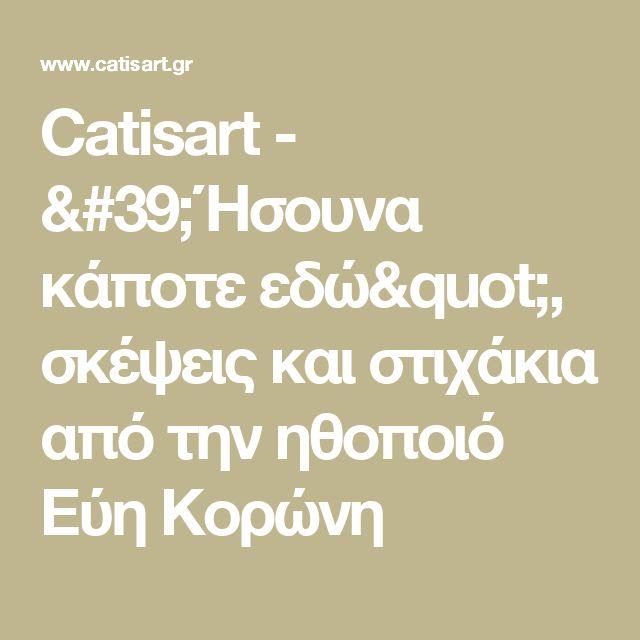"Catisart - 'Ήσουνα κάποτε εδώ"", σκέψεις και στιχάκια από την ηθοποιό Εύη Κορώνη"