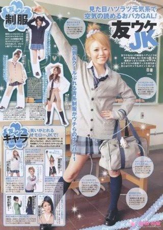 Japanese high school kogal