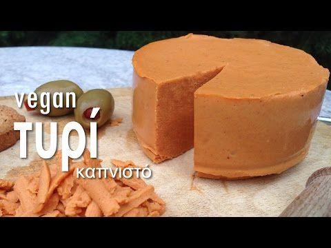 Vegan & Νόστιμο: Vegan Καπνιστό Τυρί