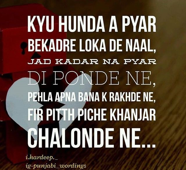 1000+ Images About Punjabi Love Quotes On Pinterest