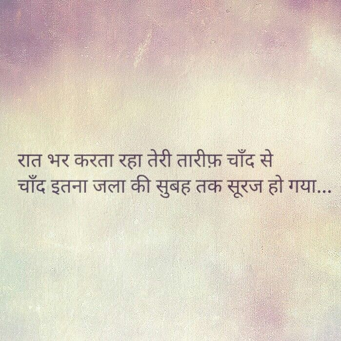 Shayri romantic