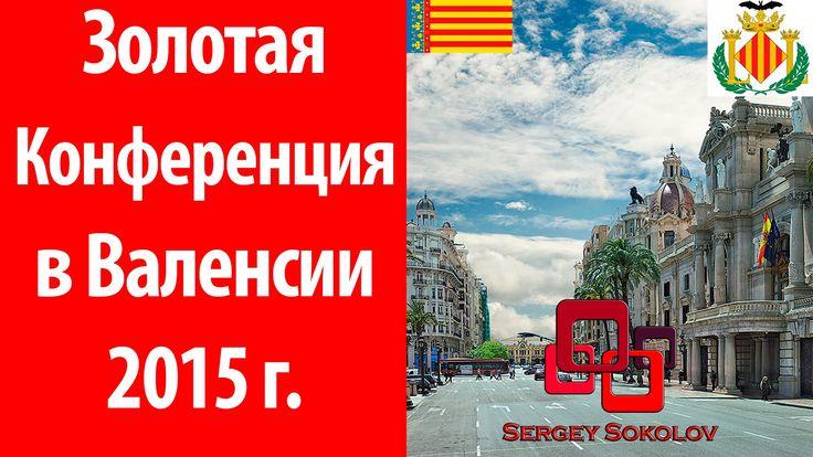 Золотая Конференция в Валенсии 2015 Sergey Sokolov Oriflame