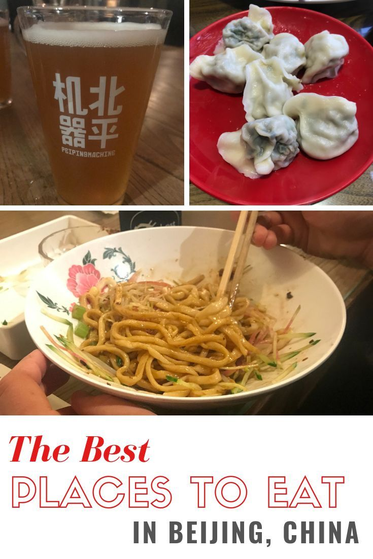 The Best Places To Eat In Beijing China Best Food In China Best Food In Beijing Houhai Lake Beijing Brewery China Foodie Beijing Food Eat Street Food