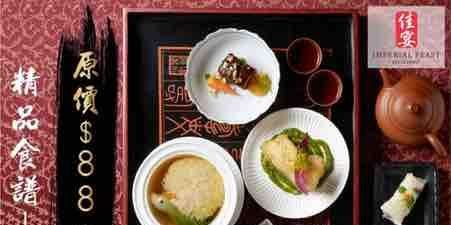 Imperial Feast Restaurant Singapore 1-for-1 CNY Feast for Guo Yan 4 Jan - 9 Feb 2018