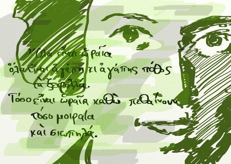 Μαρία Πολυδούρη – Η ιέρεια του ανεκπλήρωτου έρωτα - Κείμενο: Μαρία Μερτίκα -  Σχέδια: Γιάννης Γκέρτσιος