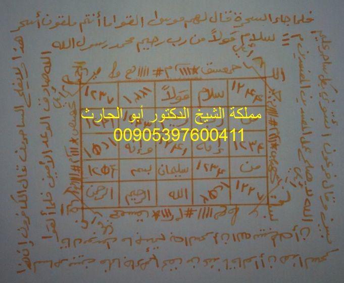 حرز لعلاج السحر Islamic Dua Projects To Try Periodic Table