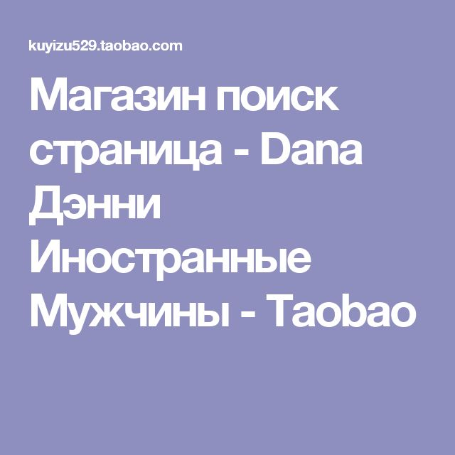 Магазин поиск страница - Dana Дэнни Иностранные Мужчины - Taobao