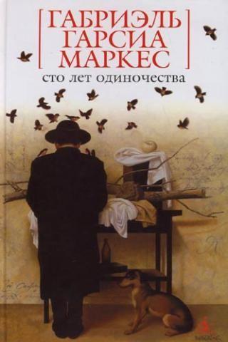 """Г. Г. Маркеса """" Сто лет одиночества""""."""