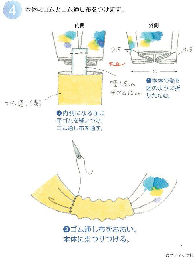 手縫いで簡単に作れる 夏におすすめのヘア ターバンの作り方