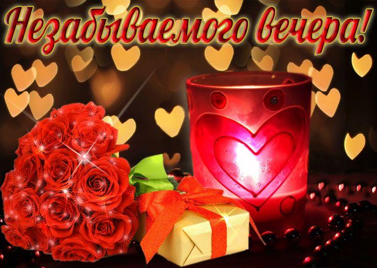Открытки пожелания романтика