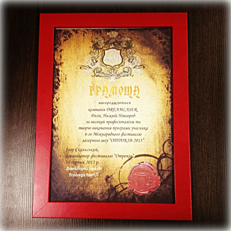 Another #Diploma from #Ukraine to #DreamLaser Studio. :)