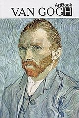 """(Αττική) Περιοδικά - Βιβλία - Χαρτικά • Van Gogh - ArtBook: Καλημέρα, ενδιαφέρομαι για το βιβλίο τέχνης με τίτλο """"Van Gogh"""" της σειράς…"""