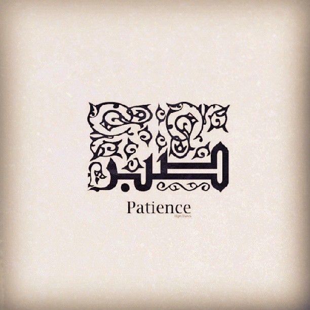 hebahendawy:  و بشر الصابرين #patience #islam #quran #hope #inner #peace #satisfaction #happiness