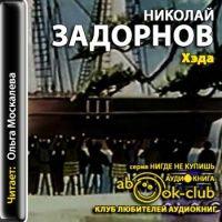 Аудиокнига Хэда Николай Задорнов